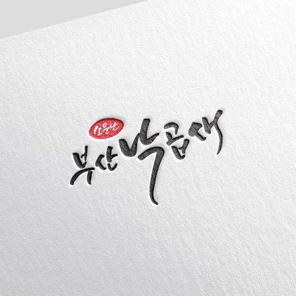 로고 + 간판 | 소문난부산낙곱새 | 라우드소싱 포트폴리오