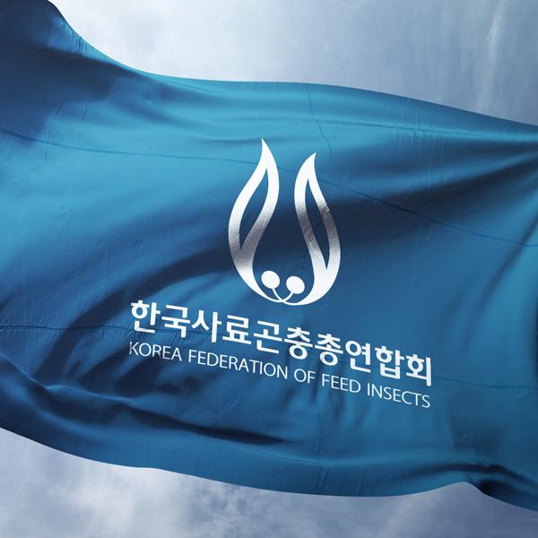 로고 디자인 | (사)한국사료곤충총연합회 로고 | 라우드소싱 포트폴리오