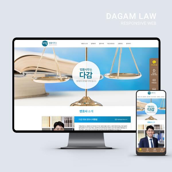 웹사이트   법률사무소 다감 변호사 이형섭    라우드소싱 포트폴리오