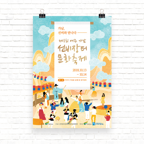 포스터 / 전단지 | 여주시 선비장터문화축제 ... | 라우드소싱 포트폴리오