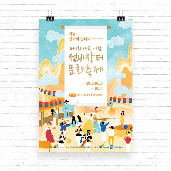 포스터 / 전단지 | 여주 선비장터문화축제 추진위원회 | 라우드소싱 포트폴리오