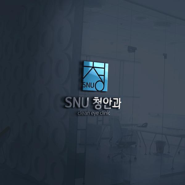 로고 디자인   SNU 청안과   라우드소싱 포트폴리오