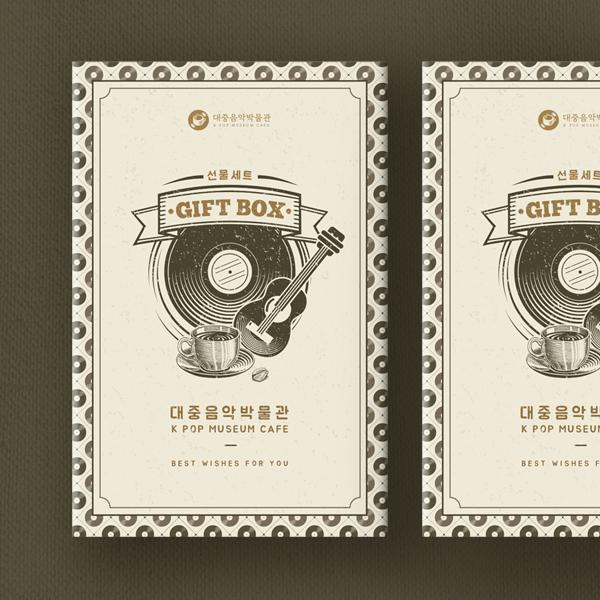 패키지 디자인 | 대중음악박물관 선물포장박... | 라우드소싱 포트폴리오