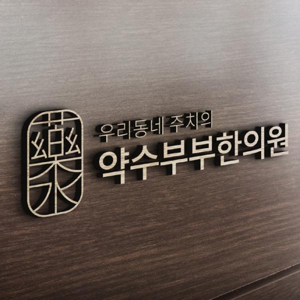 로고 디자인 | 약수부부한의원 로고 디자... | 라우드소싱 포트폴리오