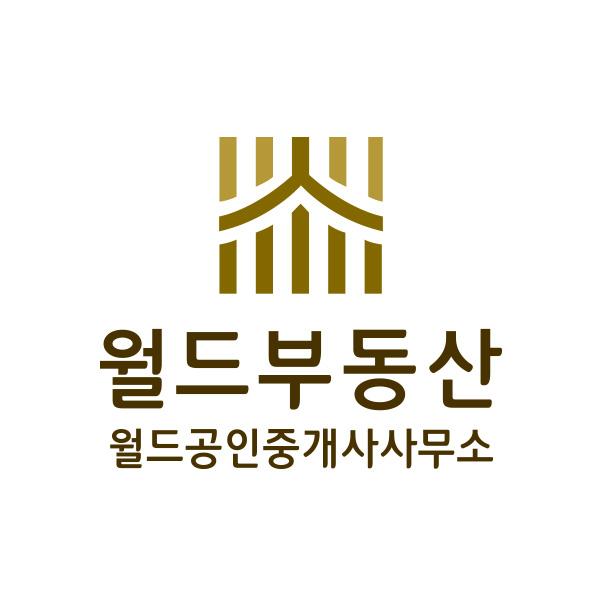로고 디자인 | 월드부동산(공인중개사사무소) | 라우드소싱 포트폴리오
