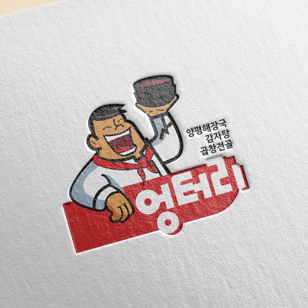 로고 + 간판 | 엉터리 양평해장국&감자탕... | 라우드소싱 포트폴리오