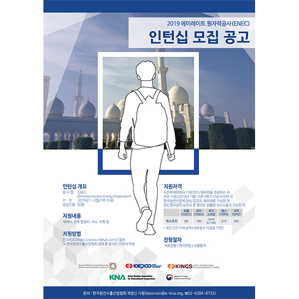 포스터 / 전단지 | 한국원전수출산업협회 | 라우드소싱 포트폴리오
