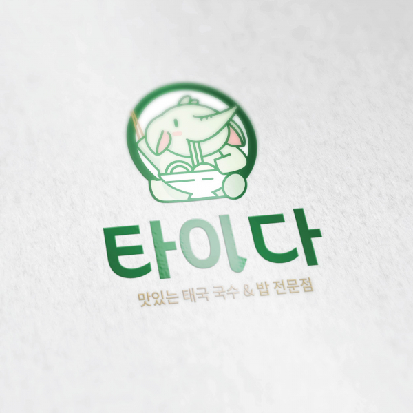 로고 + 간판 | 태국 음식점 캐릭터(심볼... | 라우드소싱 포트폴리오