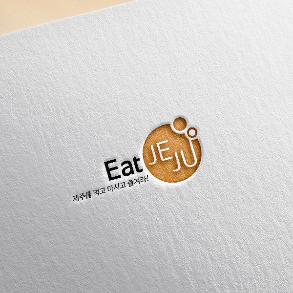 로고 디자인 | 온라인몰(잇제주) 로고 ... | 라우드소싱 포트폴리오