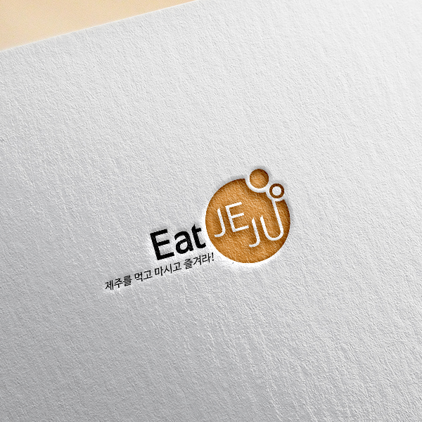 로고 디자인 | 잇제주 | 라우드소싱 포트폴리오