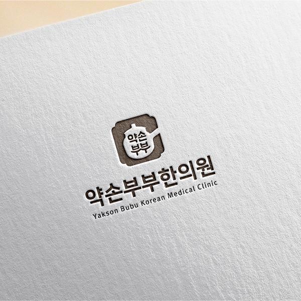 로고 디자인 | 신도시에 개원 예정인