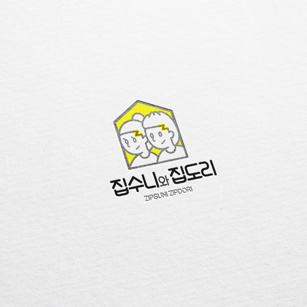 로고 디자인 | 집수니와 집도리 캐릭터 ... | 라우드소싱 포트폴리오