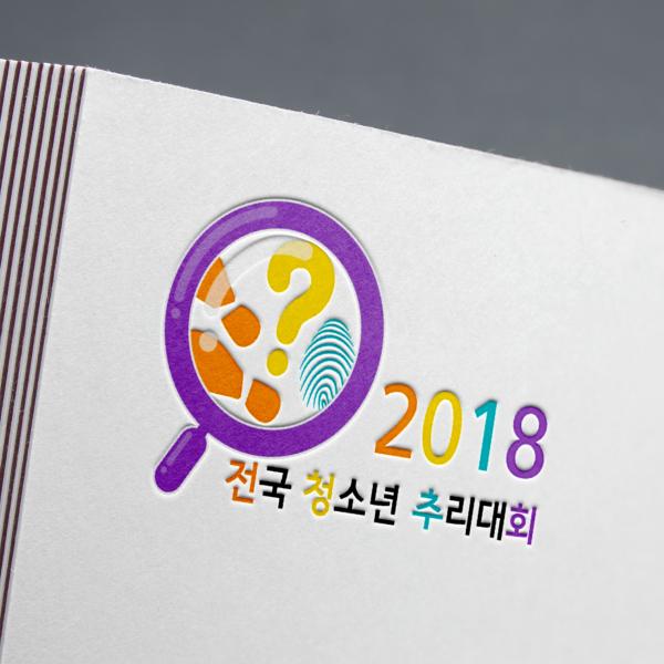 로고 디자인 | 전국청소년추리대회 로고 ... | 라우드소싱 포트폴리오