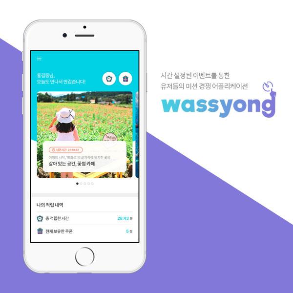 모바일 앱 | 라온파트너스 와쑝 이벤트... | 라우드소싱 포트폴리오