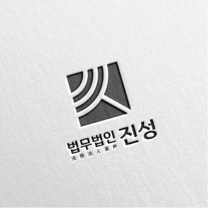 로고 + 명함 | 법무법인 진성 로고 + ... | 라우드소싱 포트폴리오