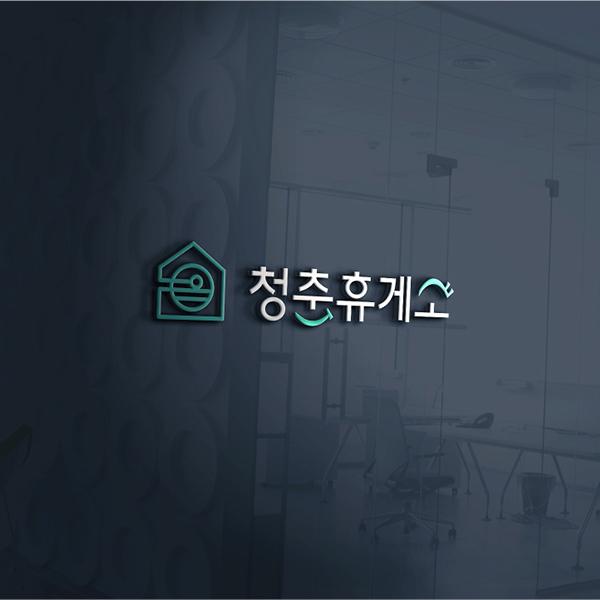 로고 + 간판 | 청춘휴게소 음식점 로고 ... | 라우드소싱 포트폴리오