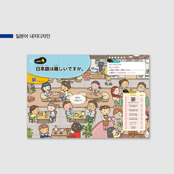 기타 디자인 | 일본어 교재 내지 디자인 | 라우드소싱 포트폴리오