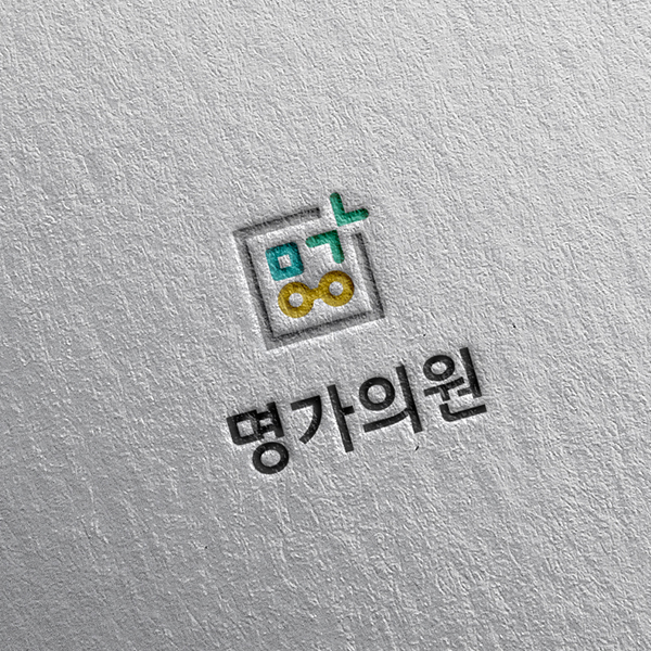 로고 + 간판 | 명가의원 | 라우드소싱 포트폴리오