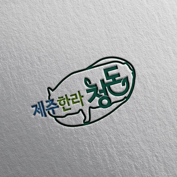 로고 디자인 | 제주한라청돈의 로고 디자인의뢰 | 라우드소싱 포트폴리오