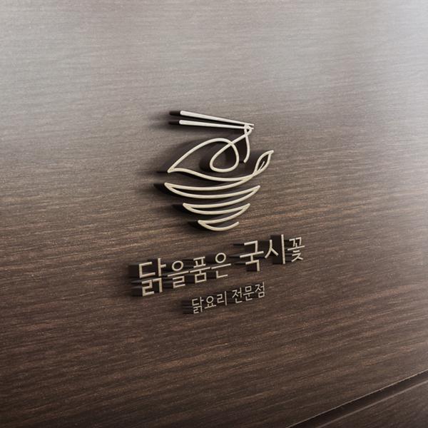 로고 + 간판 | 브랜드 로고및 간판디자인 의뢰 | 라우드소싱 포트폴리오