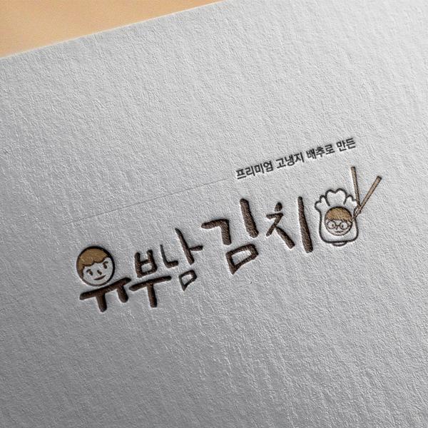로고 디자인 | 유부남 김치 로고 디자인 의뢰 | 라우드소싱 포트폴리오