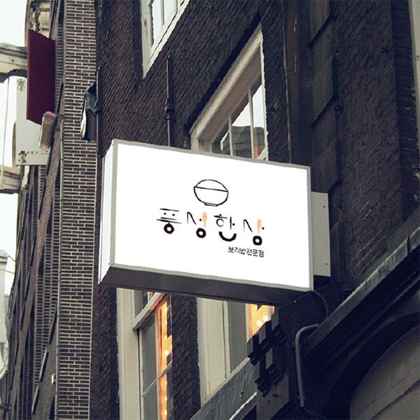 로고 + 네이밍 | 보리밥 전문점 상호 및 ... | 라우드소싱 포트폴리오