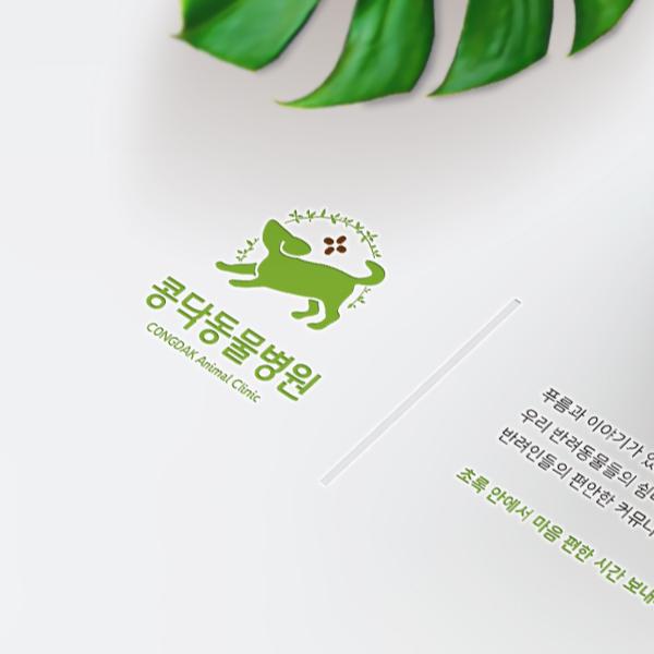 로고 디자인 | 콩닥동물병원 로고디자인 의뢰 | 라우드소싱 포트폴리오