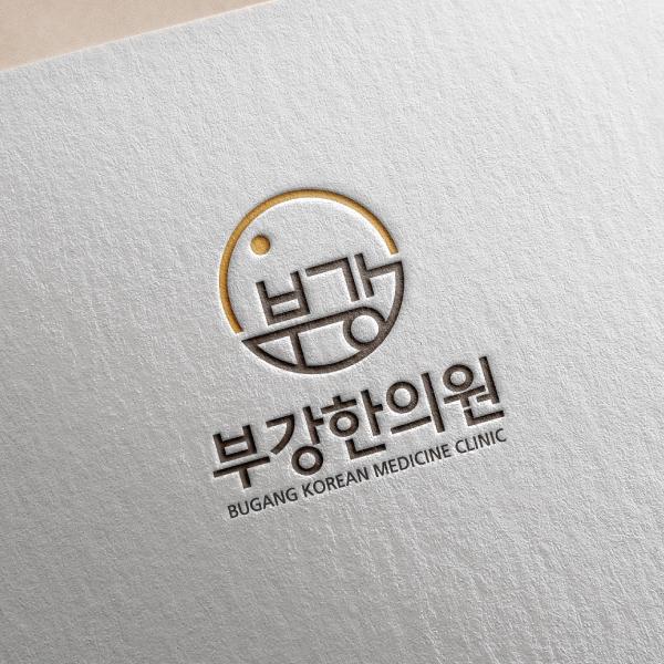 로고 디자인 | 부강한의원 | 라우드소싱 포트폴리오