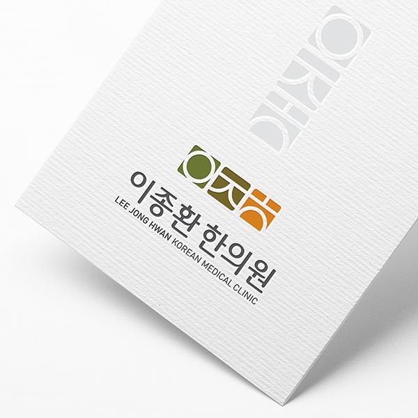 로고 + 간판 | 이종환한의원 로고와 간판... | 라우드소싱 포트폴리오