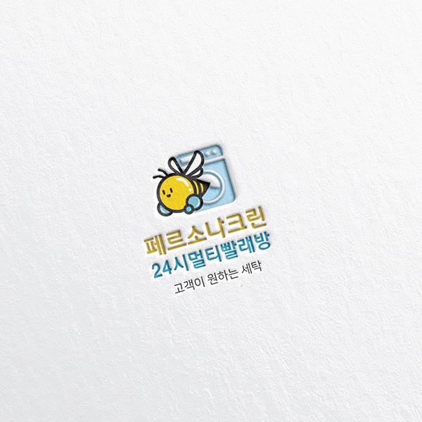 로고 + 간판 | 페르소나크린 로고&간판 | 라우드소싱 포트폴리오