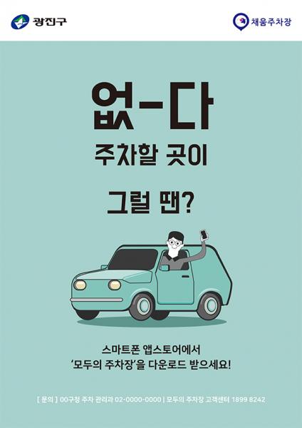 포스터 / 전단지 | 채움 주차장 광고 포스터... | 라우드소싱 포트폴리오