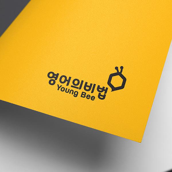 로고 + 간판 | 영어의비법 | 라우드소싱 포트폴리오