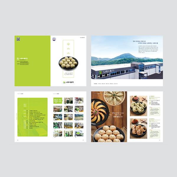 브로셔 / 리플렛 | 나래식품 카다로그 디자인 의뢰 | 라우드소싱 포트폴리오