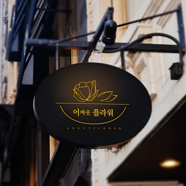 로고 디자인 | 꽃 상점 로고 디자인 의뢰 | 라우드소싱 포트폴리오