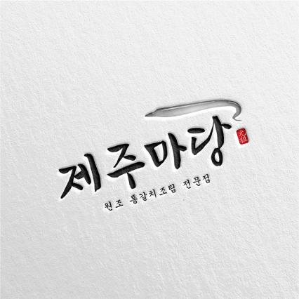 로고 + 간판   제주마당   라우드소싱 포트폴리오