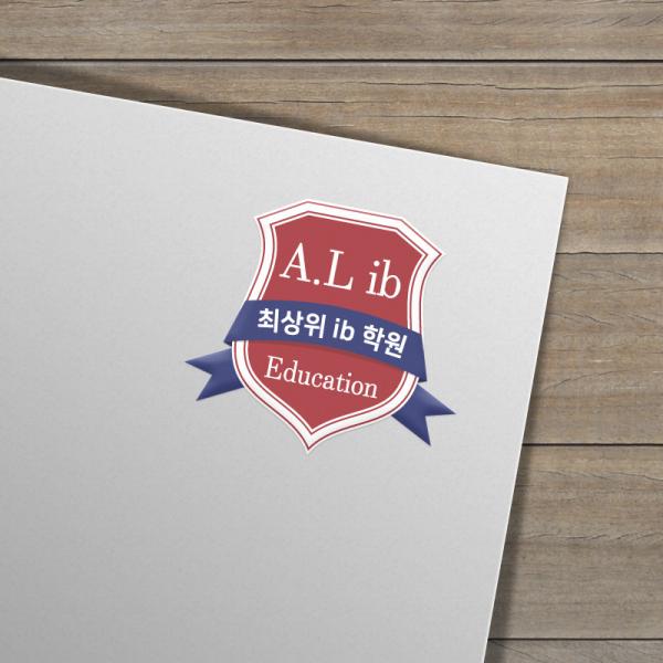 로고 + 간판 | 최상위 ib 학원 (A.L i... | 라우드소싱 포트폴리오