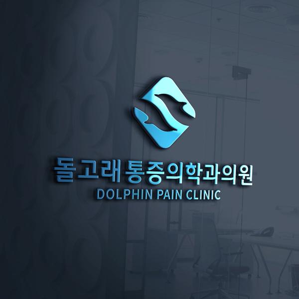 로고 + 간판   돌고래마취통증의학과의원   라우드소싱 포트폴리오