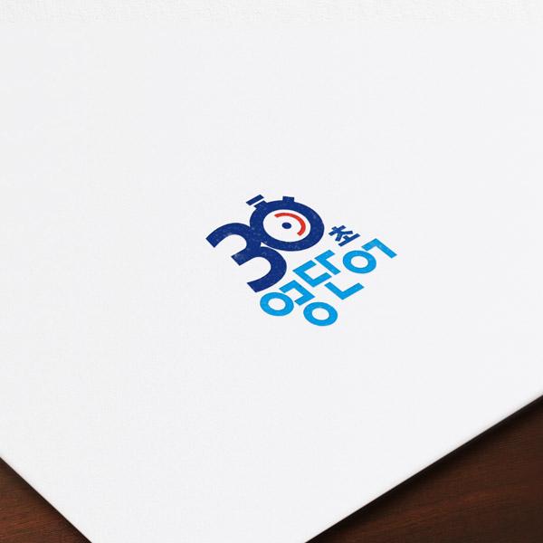로고 디자인 | 30초영단어 | 라우드소싱 포트폴리오