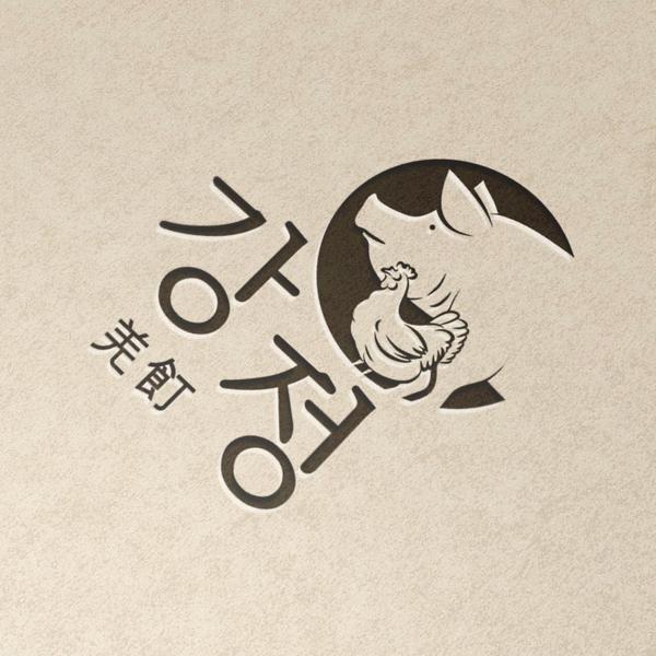 로고 디자인 | 닭강정,돼지강정 전문점 ... | 라우드소싱 포트폴리오
