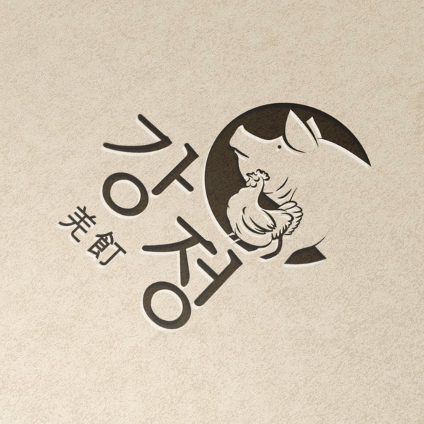 로고 디자인 | 강정 | 라우드소싱 포트폴리오