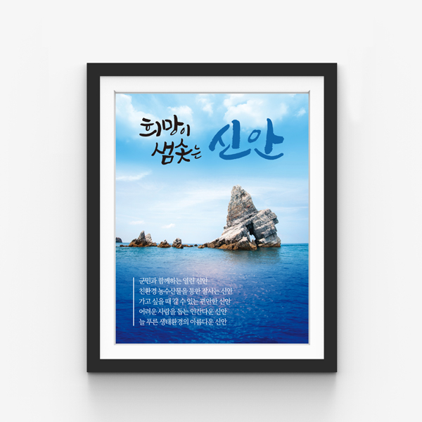포스터 / 전단지 | 신안군정방침 포스터 제작 | 라우드소싱 포트폴리오