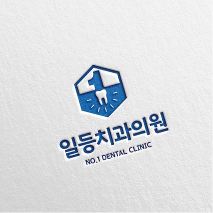 로고 디자인 | 일등치과 로고 디자인 의뢰 | 라우드소싱 포트폴리오
