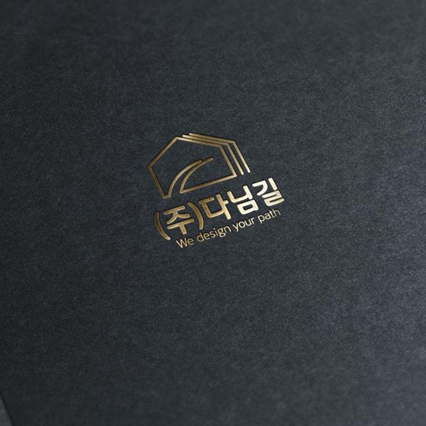 로고 + 명함   (주)다님길   라우드소싱 포트폴리오