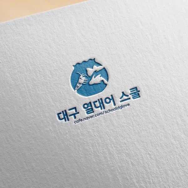 로고 디자인 | 대구열대어스쿨 | 라우드소싱 포트폴리오