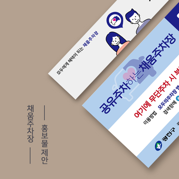 포스터 / 전단지 | 서울시 | 라우드소싱 포트폴리오