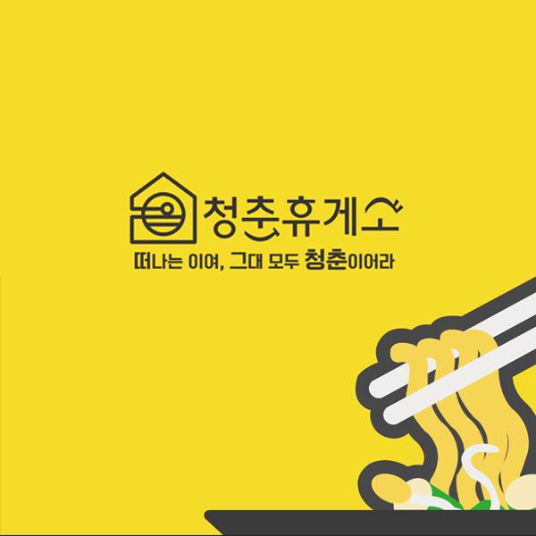 포스터 / 전단지 | 청춘휴게소 음식점 내외부... | 라우드소싱 포트폴리오