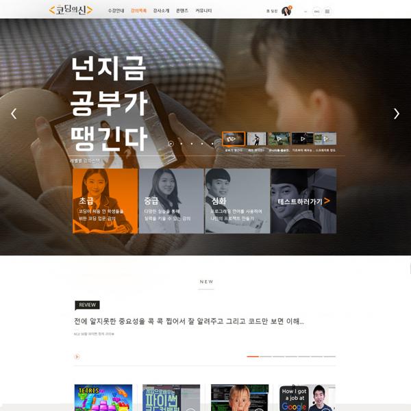 웹사이트 | 코딩의 신 | 라우드소싱 포트폴리오