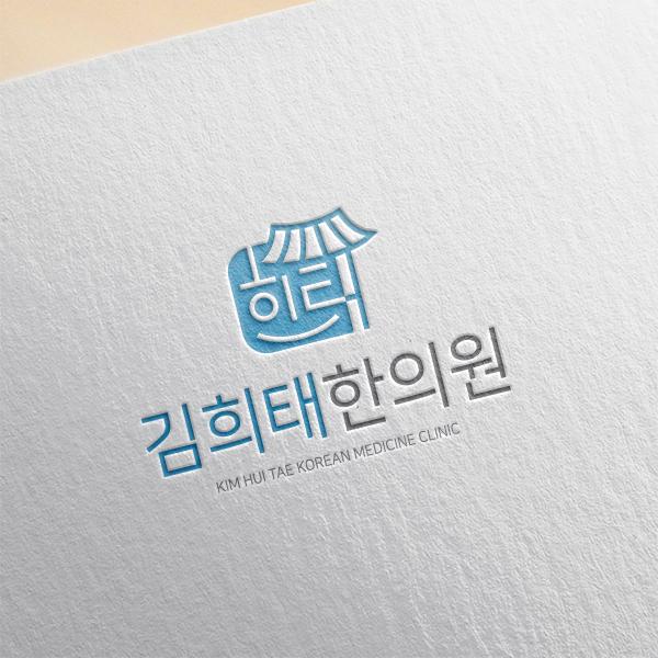 로고 디자인 | 김희태 한의원 | 라우드소싱 포트폴리오