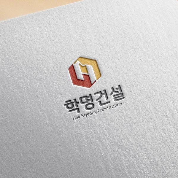 로고 디자인 | 학명건설 로고 디자인의뢰 | 라우드소싱 포트폴리오