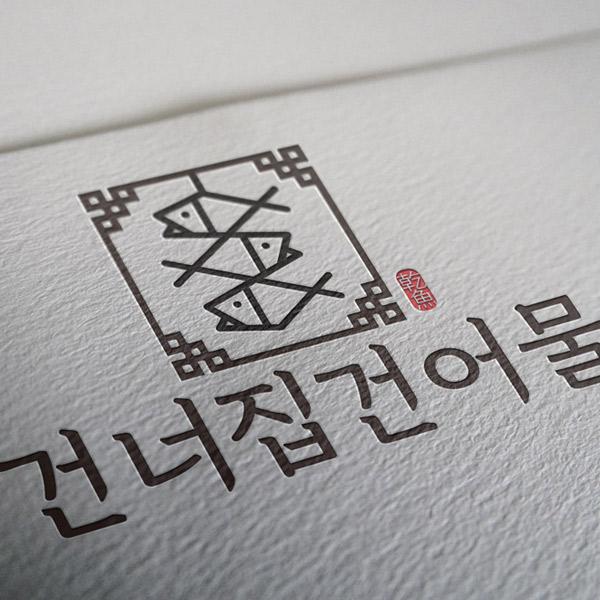 로고 디자인   건너집건어물(화성수산)   라우드소싱 포트폴리오